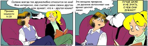 priznak_koshkosti_29
