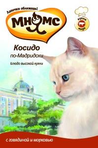 Паучи для кошек_Page_2