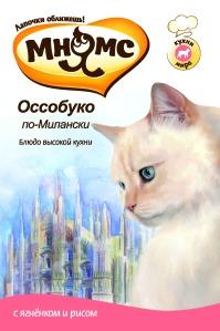 Паучи для кошек_Page_4