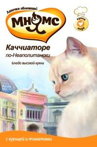 Паучи для кошек_Page_5
