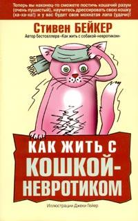 Kak_zhit_s_koshkojnevrotikom